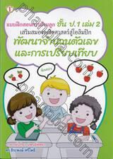 สอนการบ้านลูก เสริมสมองคณิตศาสตร์สู่โอลิมปิก เล่ม 2