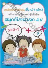 สอนการบ้านลูก เสริมสมองคณิตศาสตร์สู่โอลิมปิก เล่ม 3
