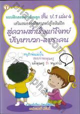 สอนการบ้านลูก เสริมสมองคณิตศาสตร์สู่โอลิมปิก เล่ม 4