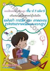 สอนการบ้านลูก เสริมสมองคณิตศาสตร์สู่โอลิมปิก เล่ม 5