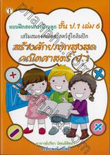 สอนการบ้านลูก เสริมสมองคณิตศาสตร์สู่โอลิมปิก เล่ม 6