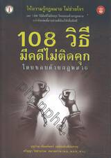 108 วิธี มีคดีไม่ติดคุกโดยชอบด้วยกฎหมาย เล่ม 01
