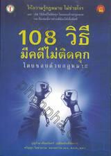 108 วิธี มีคดีไม่ติดคุกโดยชอบด้วยกฎหมาย เล่ม 02