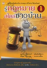 รู้กฎหมายสไตล์ชาวบ้าน เล่ม 01