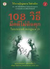 108 วิธี มีคดีไม่ติดคุกโดยชอบด้วยกฎหมาย เล่ม 04