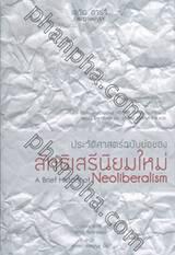 ประวัติศาสตร์ฉบับย่อของลัทธิเสรีนิยมใหม่ : A Brief History of Neoliberalism