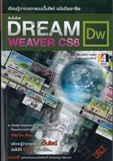 เรียนรู้การออกแบบเว็บไซต์ ฉบับมืออาชีพ Adobe Dreamweaver CS6