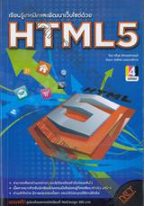 เรียนรู้เทคนิคและพัฒนาเว็บไซต์ด้วย HTML5