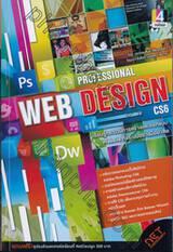 Professional Web Design CS6 เรียนรู้กระบวนการสร้างและออกแบบ Website ทั้งระบบอย่างมืออาชีพ