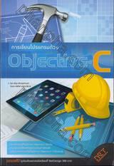 การเขียนโปรแกรมด้วย Objective-C