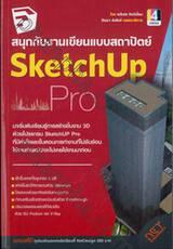 สนุกกับงานเขียนแบบสถาปัตย์ SketchUp Pro