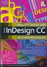 สร้างงานสื่อสิ่งพิมพ์แบบมืออาชีพ Magazine Design with Adobe InDesign CC