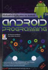 Android Programming เริ่มต้นสร้าง Application บน Android