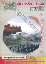คู่มือการเรียนการสอน ภาษาจีน