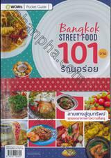 Bangkok Street Food 101 จาน ร้านอร่อย