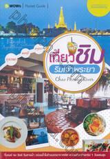 เที่ยวชิมริมเจ้าพระยา Chao Phraya River