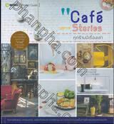 """""""Cafe → Stories — ทุกร้านมีเรื่องเล่า"""