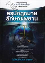 สรุปกฎหมายลักษณะพยาน (ฉบับปรับปรุง 2555)