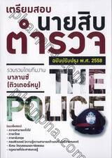 เตรียมสอบ นายสิบตำรวจ ฉบับปรับปรุง พ.ศ. 2558