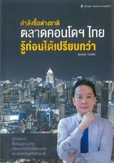 กำลังซื้อต่างชาติ ตลาดคอนโดฯไทยรู้ก่อนได้เปรียบกว่า