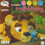 นิทานอีสปปั้นฝัน - ราชสีห์กับหนู : The Lion and The Mouse
