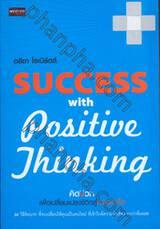 คิดบวก เพื่อเปลี่ยนแปลงชีวิตสู่ความสำเร็จ : Success with Positive Thinking