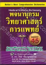 Medical Sciences Dictionary พจนานุกรมวิทยาศาสตร์การแพทย์