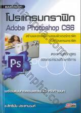 แบบเรียนวิชา โปรแกรมกราฟิก Adobe Photoshop CS6