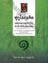 ฟูกูโอกะคิด แต่ลุงแหวงลูกชาวนาทำสำเร็จในเมืองไทย 1