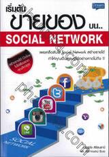เริ่มต้นขายของบน.. Social Network