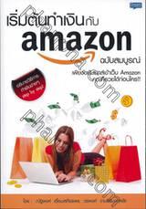เริ่มต้นทำเงินกับ Amazon ฉบับสมบูรณ์