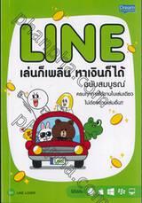 LINE เล่นก็เพลิน หาเงินก็ได้ ฉบับสมบูรณ์