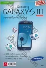 คู่มือการใช้งาน Samsung Galaxy SIII Official Guide