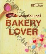 เคล็ดลับของคนรักเบเกอรี่ : Bakery Lover