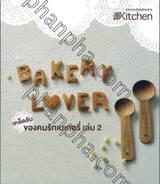 เคล็ดลับของคนรักเบเกอรี่ : Bakery Lover เล่ม 02
