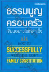 ธรรมนูญครอบครัวเขียนอย่างไรให้สำเร็จ How To Successfully Write The Right Family Constitution