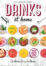 Drinks at home ดื่มที่บ้าน เหมือนดื่มที่ร้าน