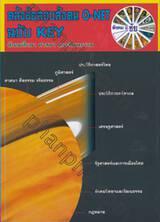 คลังข้อสอบสังคม O-NET ฉบับ KEY : สังคมศึกษา ศาสนา และวัฒนธรรม