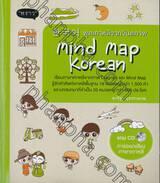 พูดเกาหลีจากจินตภาพ Mind Map Korean + CD
