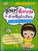 ศัพท์อังกฤษสำหรับนักเรียน English-Thai Dictionary
