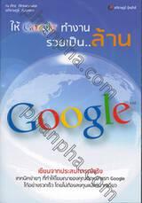 ให้ Google ทำงาน รวยเป็น..ล้าน