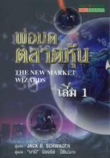 พ่อมดตลาดหุ้น : The New Market Wizards เล่ม 01