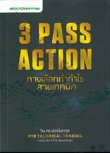 3 PASS ACTION ทางเลือกทำกำไร สายเทคนิค