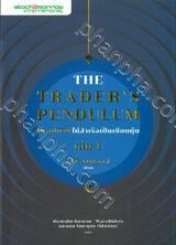 The Trader' s Pendulum 10 อุปนิสัยให้สำเร็จเป็นเซียนหุ้น เล่ม 01