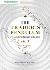 The Trader' s Pendulum 10 อุปนิสัยให้สำเร็จเป็นเซียนหุ้น เล่ม 02