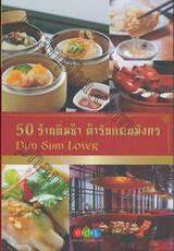 50 ร้านติ่มซำ ตำหรับแดนมังกร Dim Sum Lover