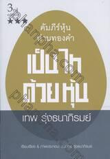 คัมภีร์หุ้นห่านทองคำ - เป็นไทด้วยหุ้น (3rd edition)