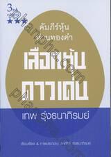 คัมภีร์หุ้นห่านทองคำ - เลือกหุ้นดาวเด่น (3rd edition)