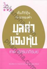 คัมภีร์หุ้นห่านทองคำ - มูลค่าของหุ้น (3rd edition)