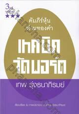 คัมภีร์หุ้นห่านทองคำ - เทคนิคจัดพอร์ต (3rd edition)
